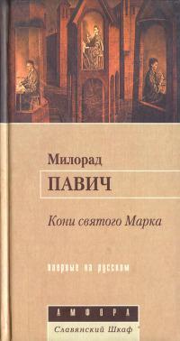Кони святого Марка