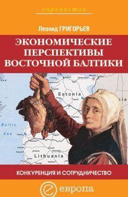 Конкуренция и сотрудничество: экономические перспективы Восточной Балтики