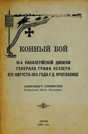 Конный бой 10-й кавалерийской дивизии генерала графа Келлера 8/21 августа 1914 г. у д. Ярославице.