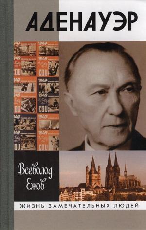 Конрад Аденауэр - немец четырех эпох