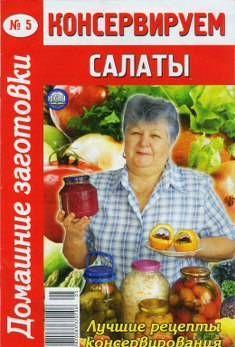 Консервируем салаты - 5