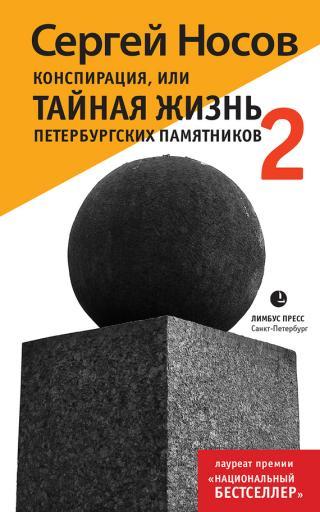 Конспирация, или Тайная жизнь петербургских памятников-2