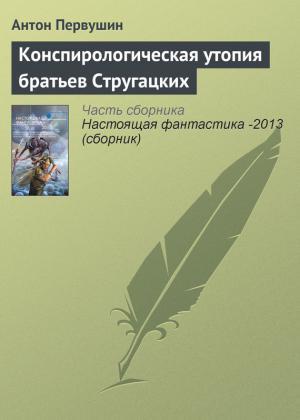 Конспирологическая утопия братьев Стругацких