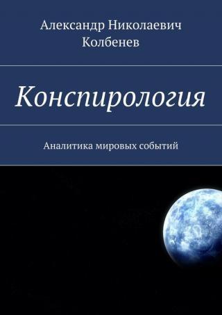 Конспирология. Аналитика мировых событий