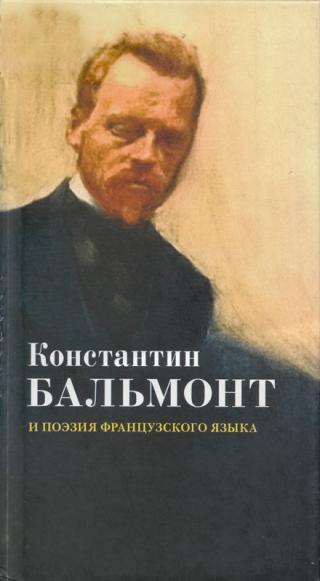 Константин Бальмонт и поэзия французского языка/Konstantin Balmont et la poésie de langue française