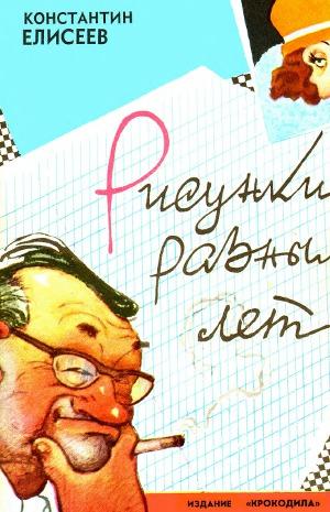 Константин Елисеев. Рисунки разных лет