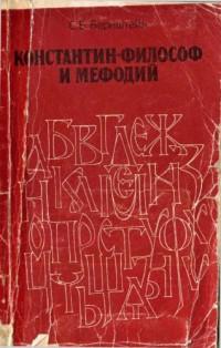 Константин-философ и Мефодий (начальные главы из истории славянской письменности)