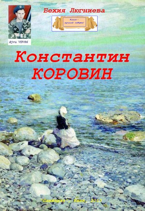 Константин Коровин (СИ)