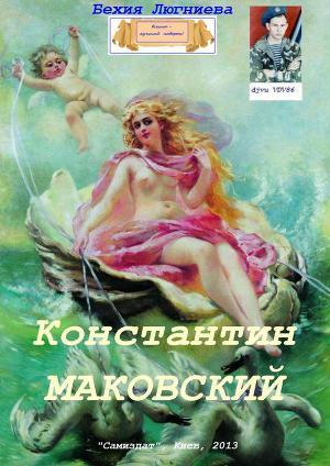 Константин Маковский (СИ)