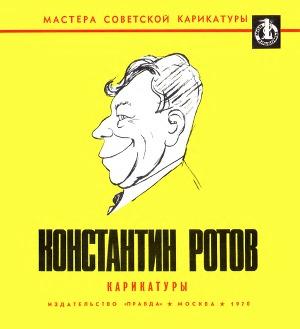 Константин Ротов. Карикатуры