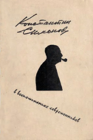 Константин Симонов в воспоминаниях современников