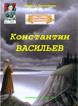 Константин Васильев (СИ)