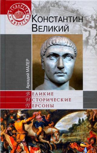 Константин Великий [Maxima-Library]