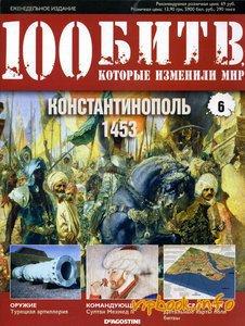 Константинополь - 1453