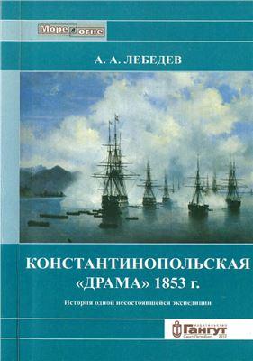 Константинопольская драма 1853 г. История одной несостоявшейся экспедиции