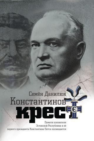 Константинов крест [сборник]