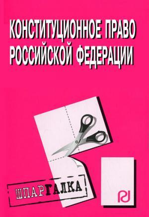 Конституционное право Российской Федерации: Шпаргалка