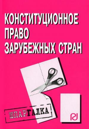 Конституционное право зарубежных стран: Шпаргалка