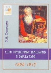 Конституционные демократы и буржуазия (1905-1917 гг.) [монография]