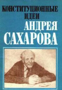 Конституционные идеи Андрея Сахарова (сборник)