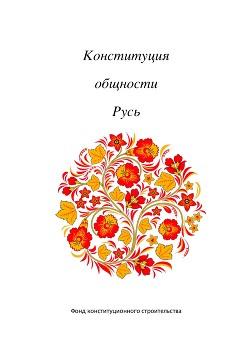 Конституция общности Русь