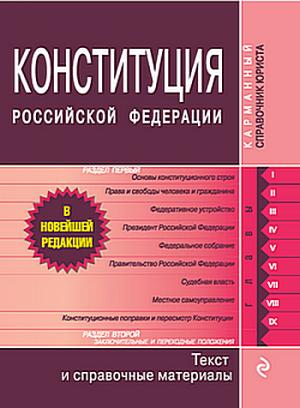 Конституция Российской Федерации. Гимн, герб, флаг