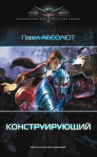Конструирующий [АСТ]