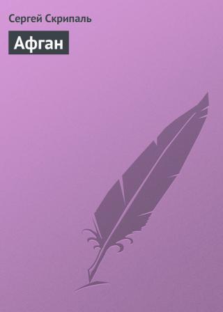 Контингент (Книга 1, Афган)