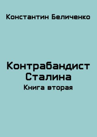Контрабандист Сталина 2 [СИ]