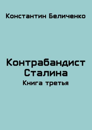 Контрабандист Сталина 3 [СИ]