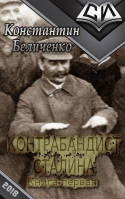 Контрабандист Сталина- 3 (СИ)