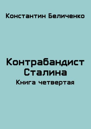 Контрабандист Сталина 4