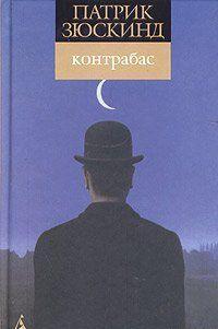 Контрабас (пер. Н. Литвинец)