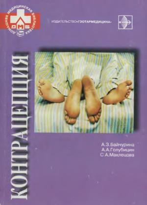 Контрацепция (противозачаточные средства)