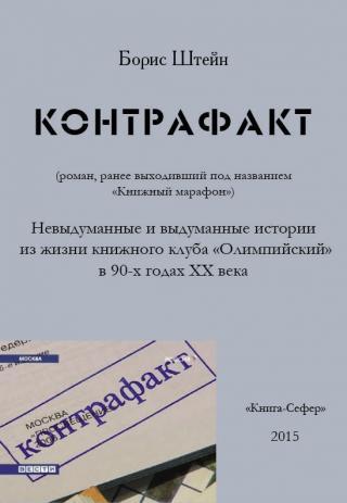 Контрафакт [Книжный марафон]