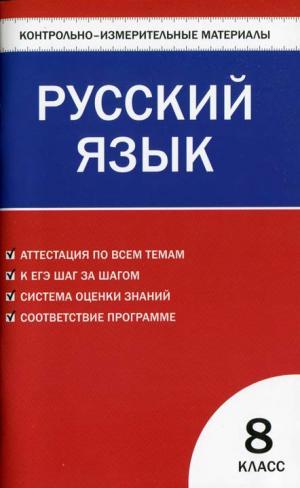 Контрольно-измерительные материалы. Русский язык. 8 класс