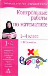 Контрольные работы по математике.1-4 классы