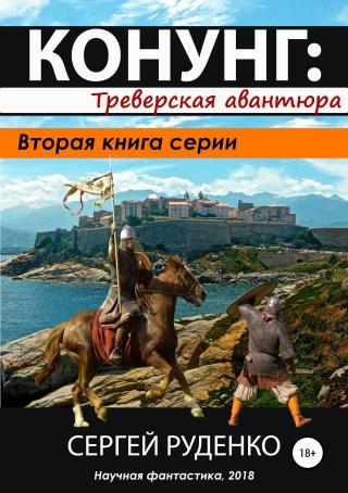 Конунг: Треверская авантюра [publisher: SelfPub.ru]