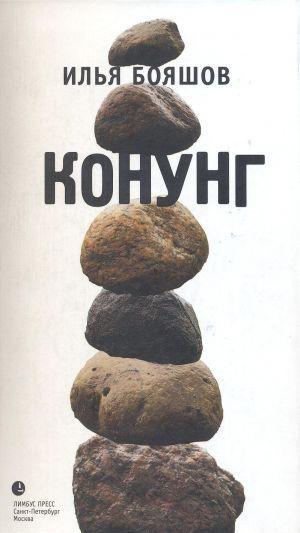 КОНУНГ