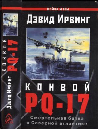 Конвой PQ-17. Смертельная битва в Северной Атлантике