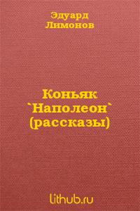Коньяк `Наполеон` (рассказы)