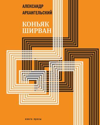 Коньяк «Ширван» [сборник]