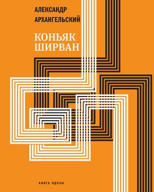 Коньяк «Ширван» (сборник)
