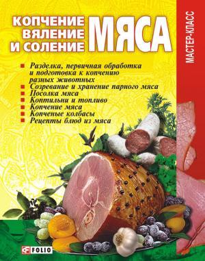 Копчение, вяление и соление мяса