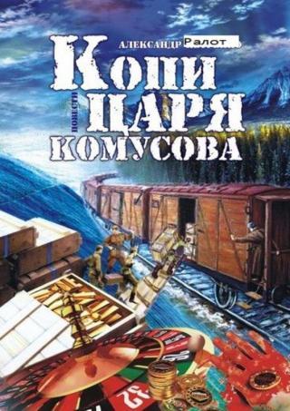 Копи царя Комусова