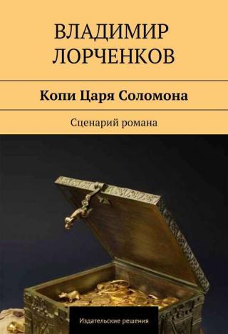Копи Царя Соломона. Сценарий романа