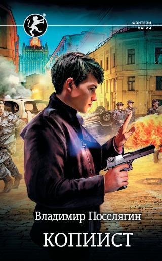 Копиист