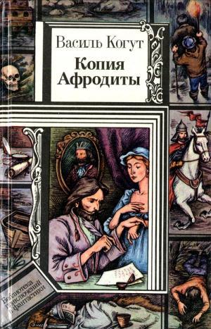 Копия Афродиты (повести)