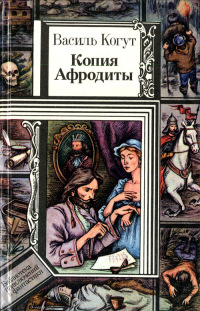 Копия Афродиты