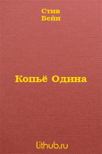 Копьё Одина